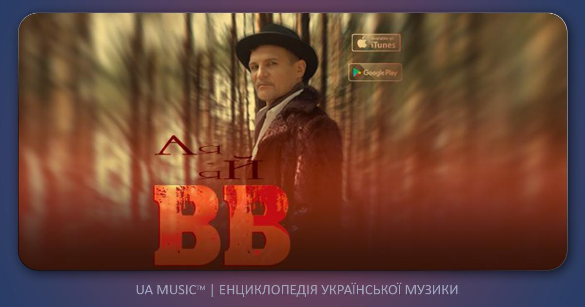 vv Воплі Відоплясова - А-я-я-й — UA MUSIC | Енциклопедія української музики
