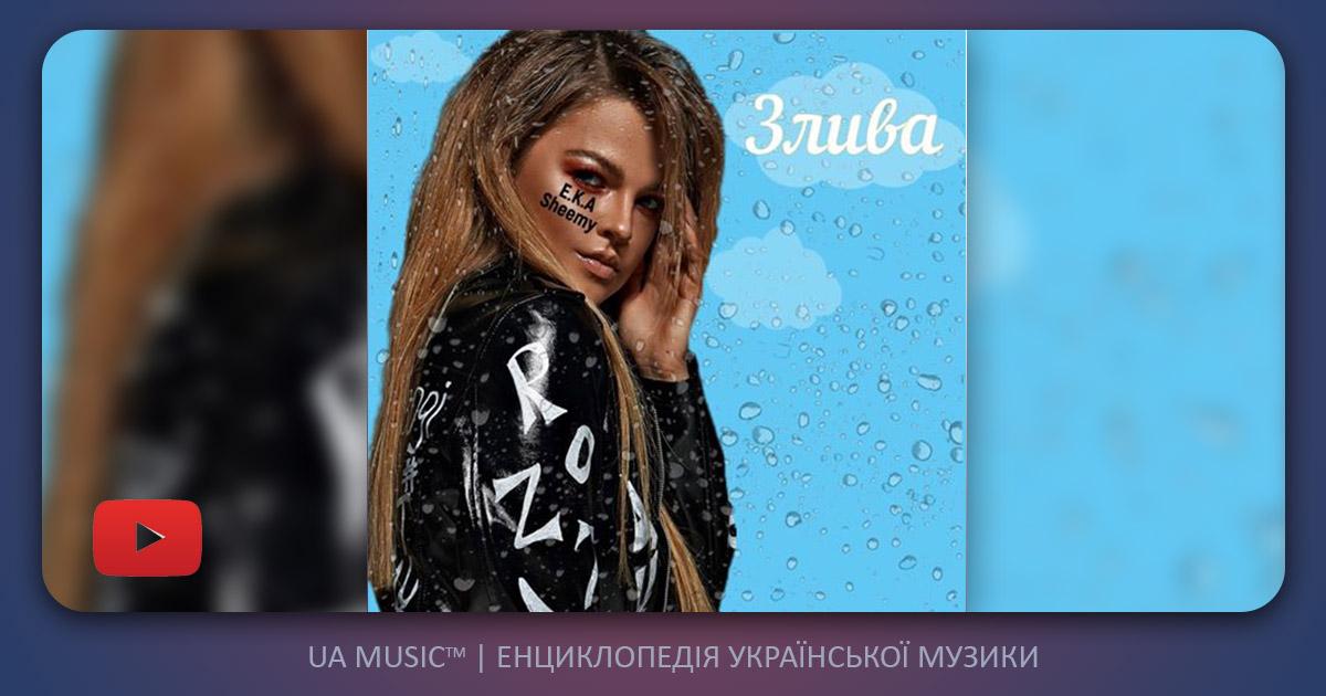 eka E.K.A ft. Sheemy - Злива — UA MUSIC   Енциклопедія української музики
