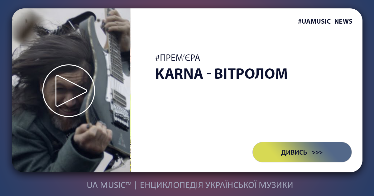 karna-vitrolom KARNA - Вітролом — UA MUSIC | Енциклопедія української музики