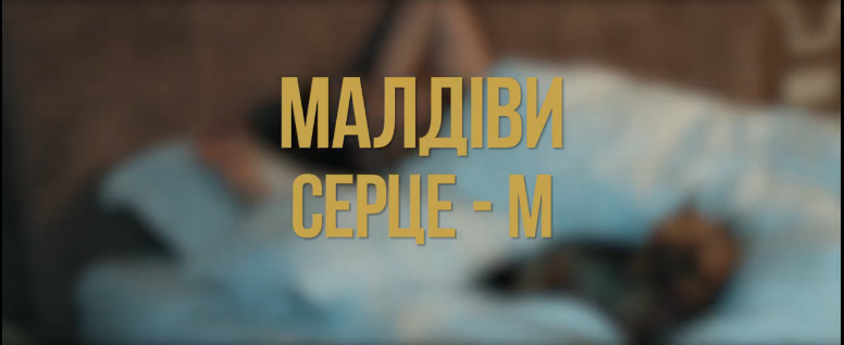maldivi МалДіви - Серце- М — UA MUSIC | Енциклопедія української музики