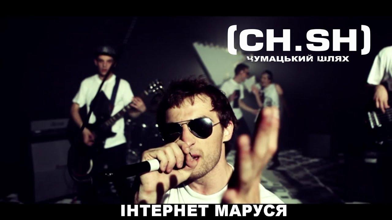maxresdefault2 Чумацький Шлях (CH.SH) — Інтернет Маруся — UA MUSIC | Енциклопедія української музики