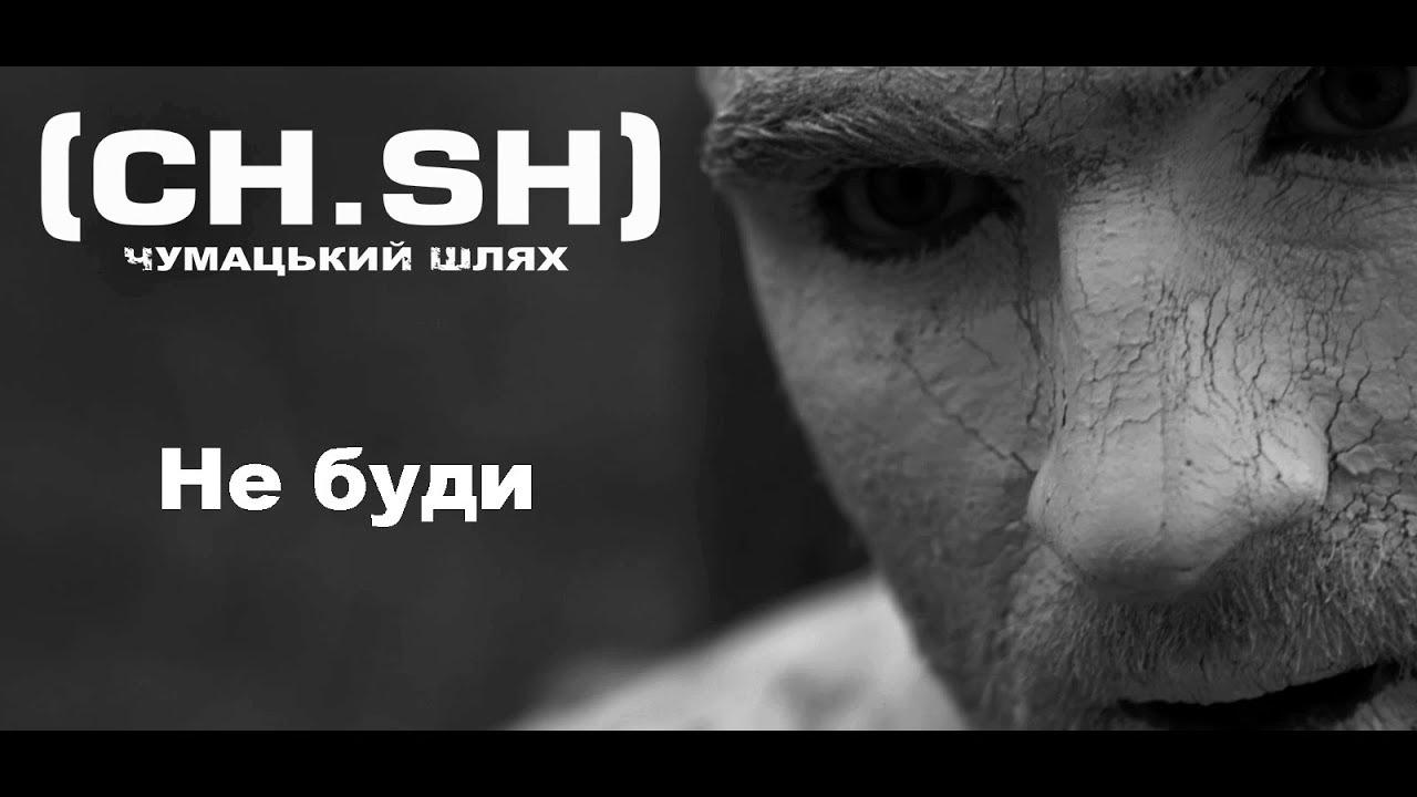 maxresdefault4 Чумацький Шлях (CH.SH) - Не буди — UA MUSIC | Енциклопедія української музики