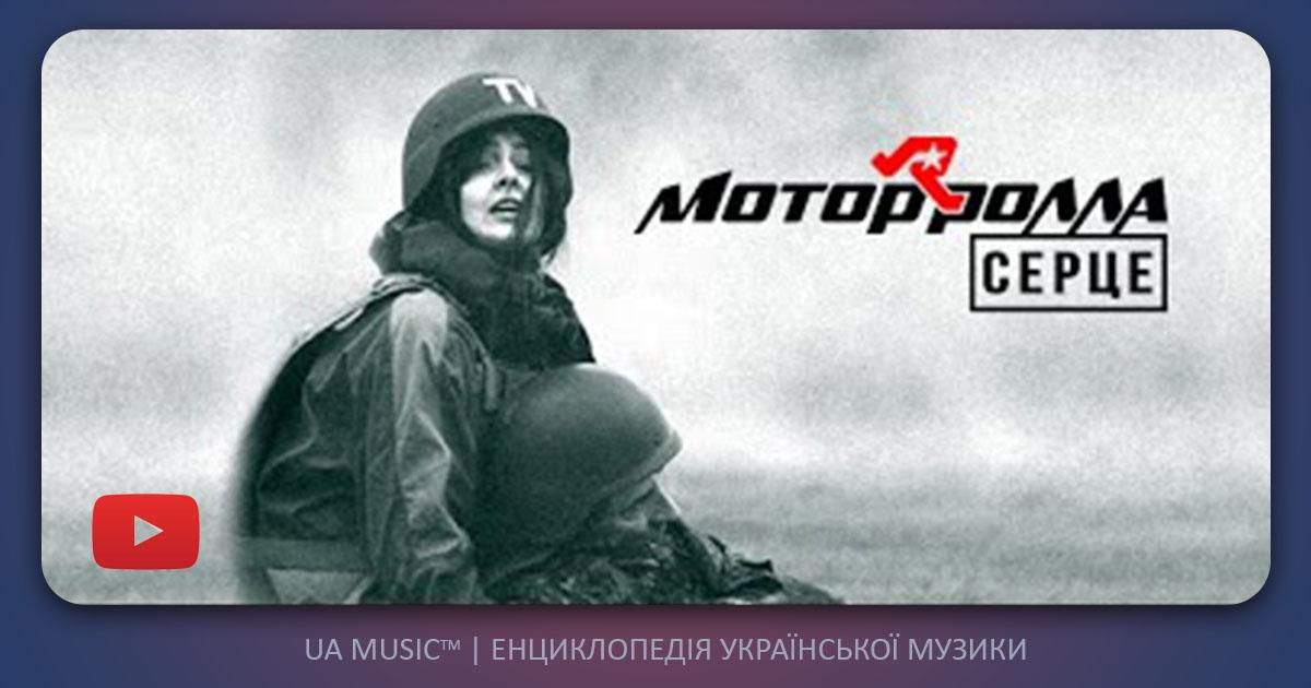 motorola-serdce Mотор'Ролла (MotoR'Rolla) - Серце — UA MUSIC | Енциклопедія української музики