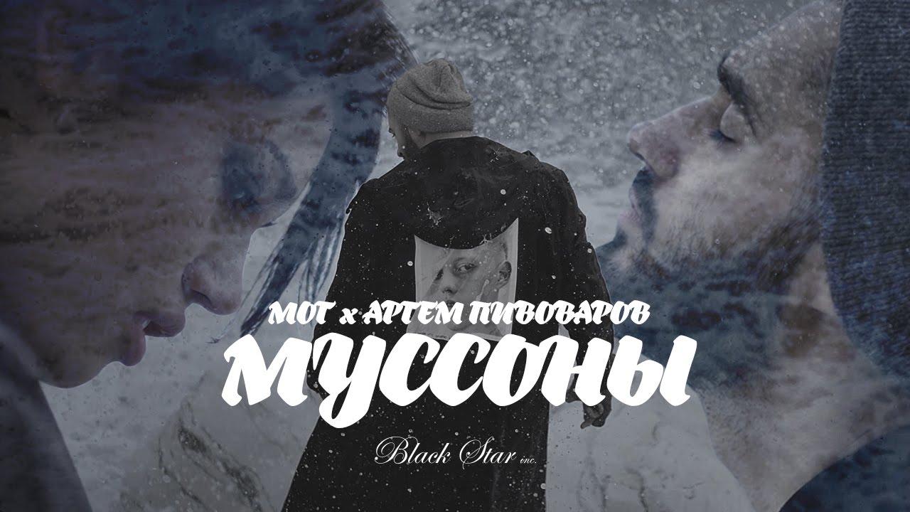 mussoni Мот feat. Артем Пивоваров - Муссоны — UA MUSIC | Енциклопедія української музики