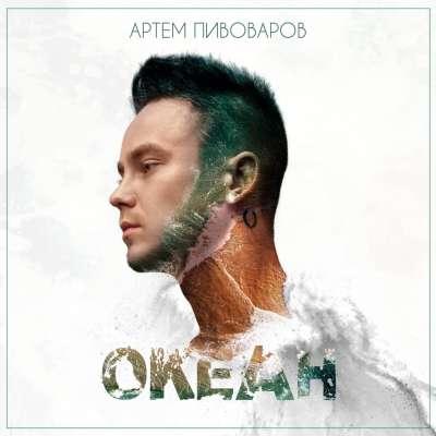 okeany Артем Пивоваров - Океан — UA MUSIC | Енциклопедія української музики