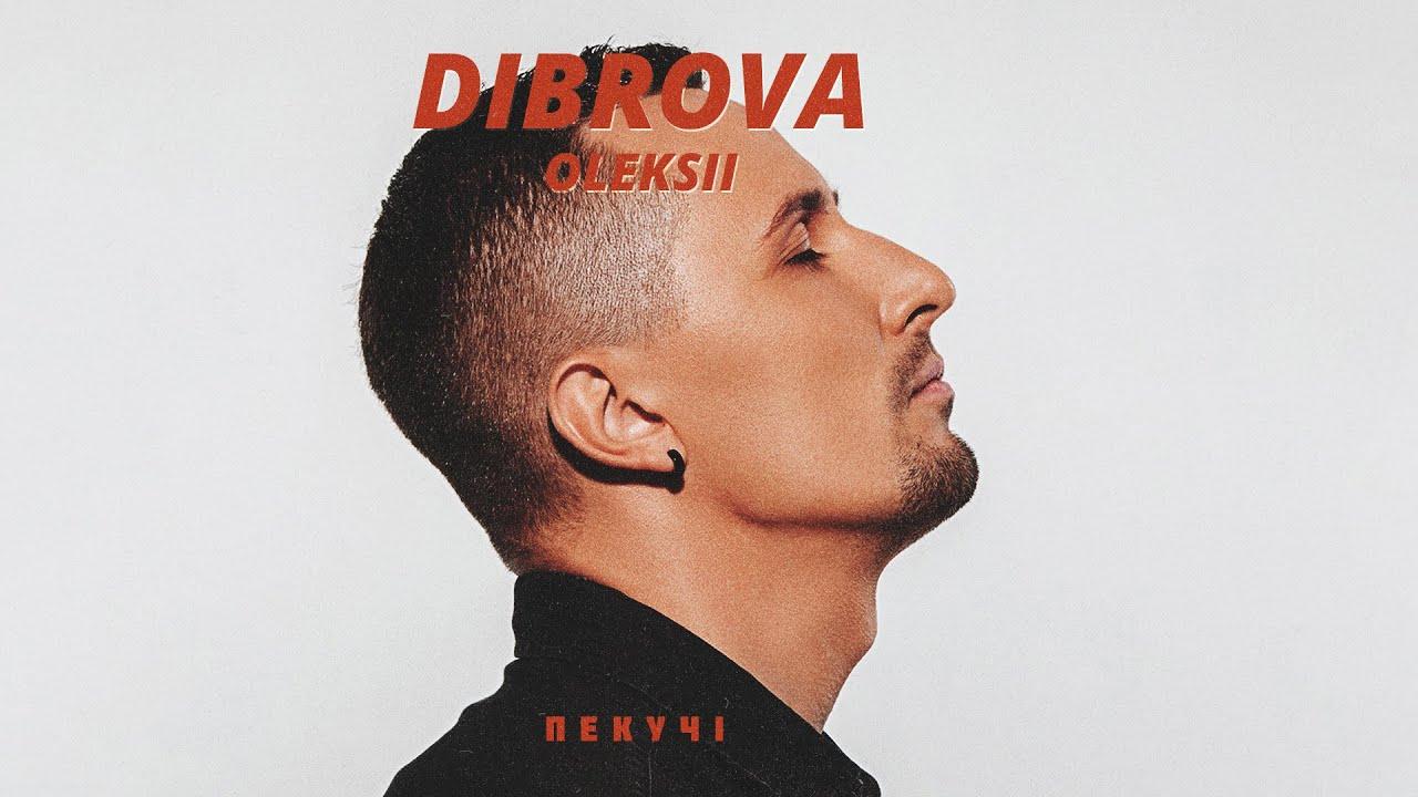 oleksii.dibrova Oleksii Dibrova - Пекучi | Кліпи на  UA MUSIC