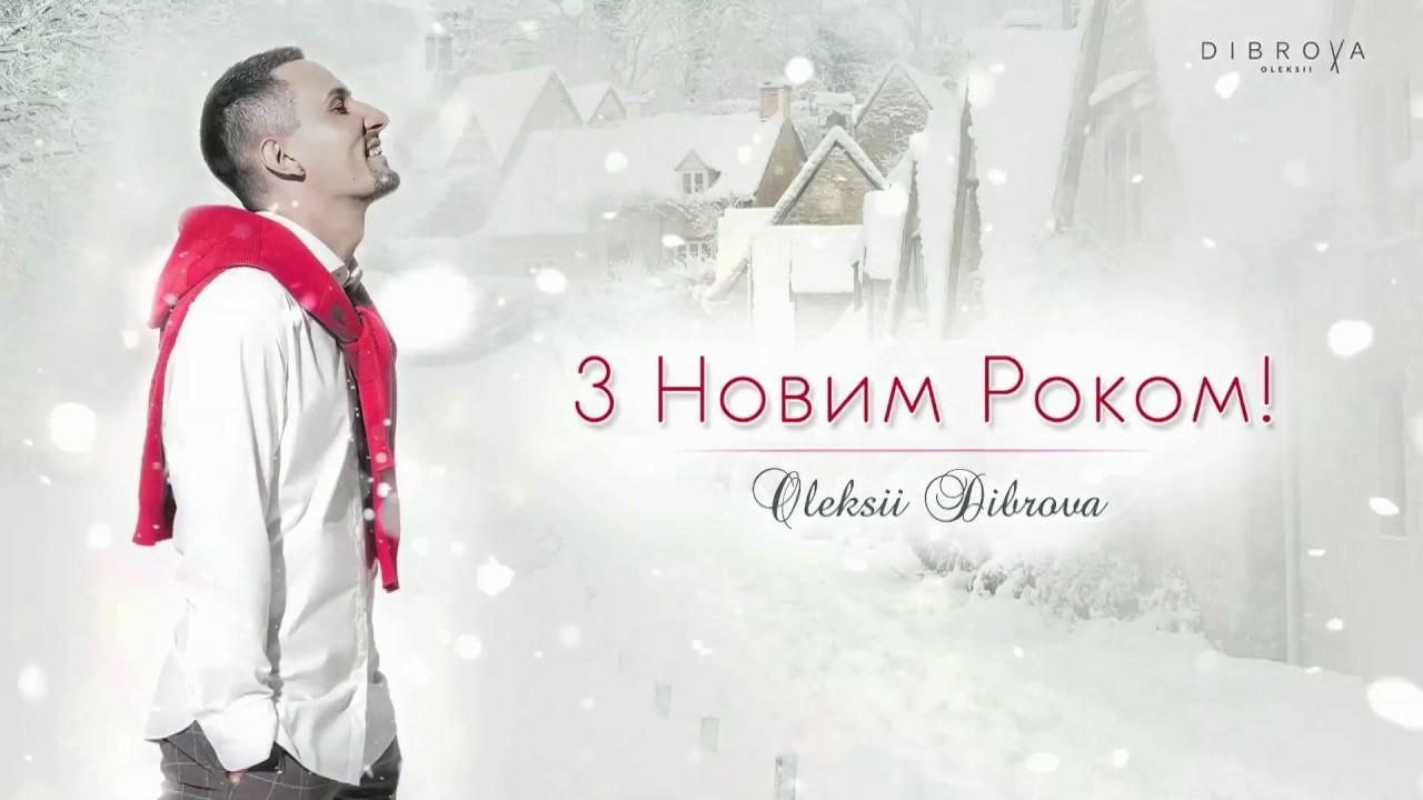oleksii.dibrova1 Oleksii Dibrova — З Новим Роком   Кліпи на UA MUSIC