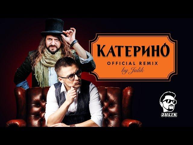sddefault ROCK-H - Катерино (Julik Official Remix) — UA MUSIC   Енциклопедія української музики