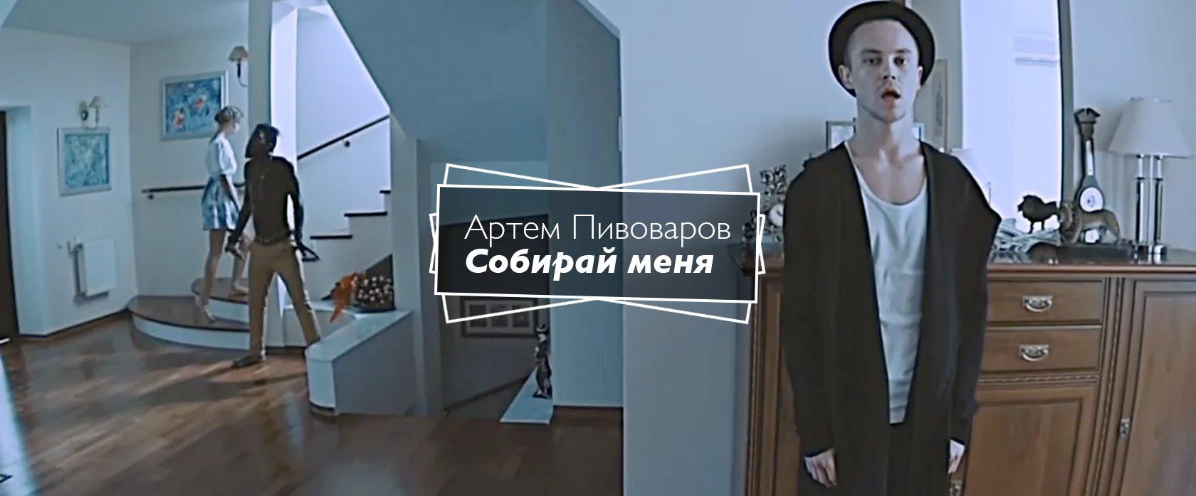 soberi_menya Артем Пивоваров - Собирай Меня — UA MUSIC | Енциклопедія української музики