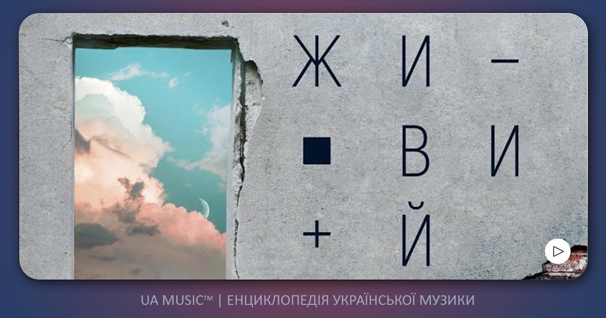 uamusic_swift_zhiviy SWIFT - Живий — UA MUSIC | Енциклопедія української музики