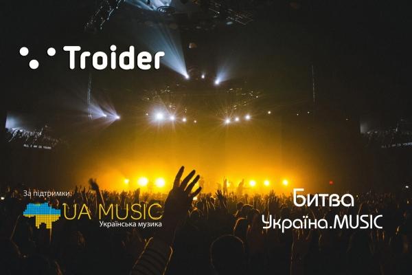 Troider дарує можливість молодим виконавцям потрапити на ТВ та Радіо