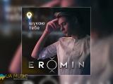 Erômin презентує новий захоплюючий трек -