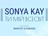 Sonya Kay заспівала пісню таємному прихильникові у покинутому селищі