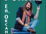 Субкарпатський рок в Києві! До столиці їде РОКАШ
