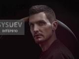 SYSUEV (Сергій Сисуєв) - Інтерв'ю