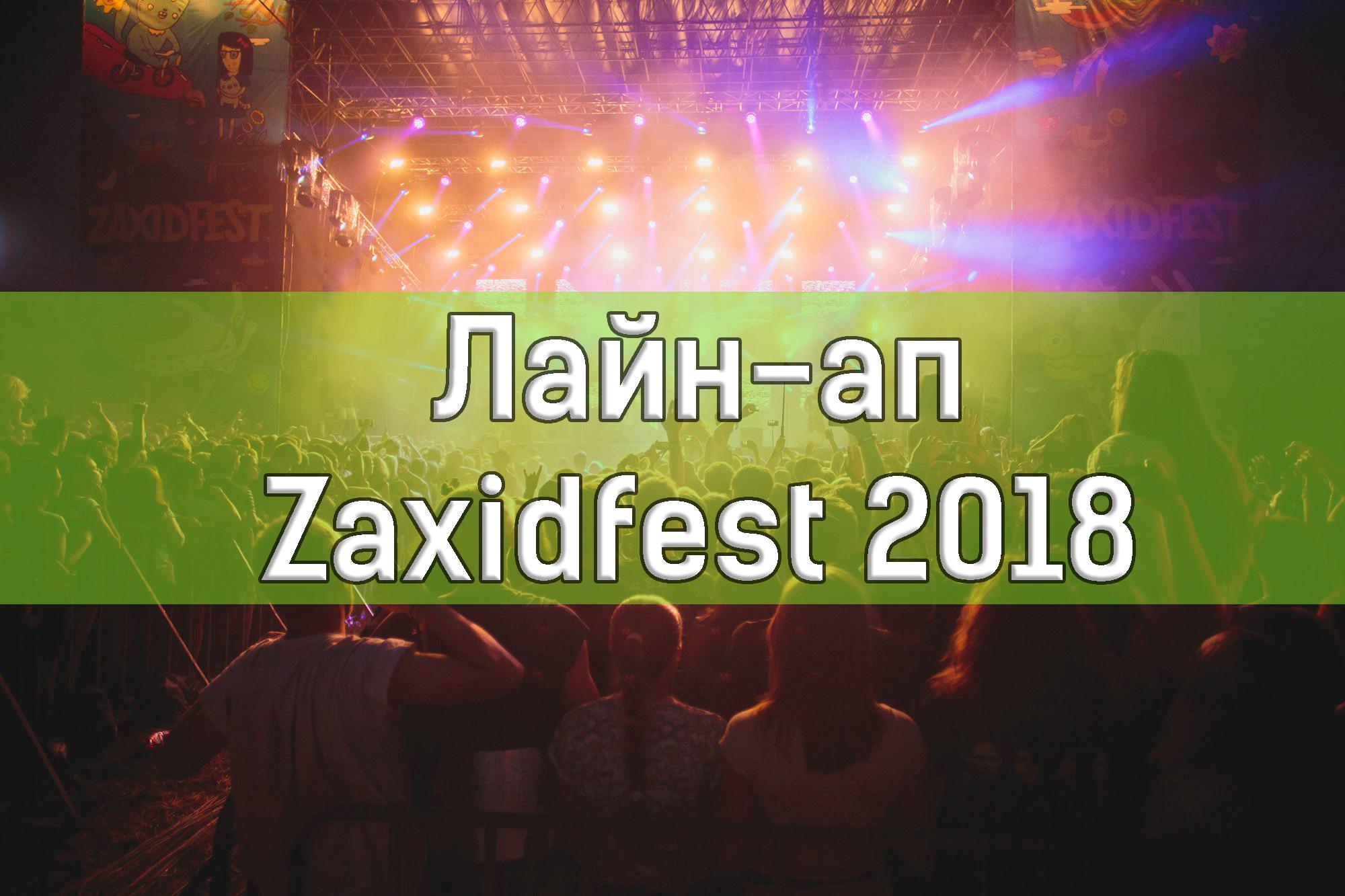 zx2018 Новини/Статті | UA MUSIC Енциклопедія української музики
